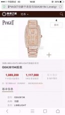 057伯爵B346091080006 石英女表 18K金 真钻 私人订制真金真钻手表