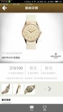 401百达翡丽.古典系列.真钻真钻B346859360005 绢丝带  石英女表真金真钻手表